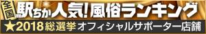 <p>駅ちか人気!風俗ランキング</p>